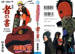 Naruto Characters Official Data Book n°4 Raw
