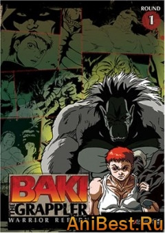 Боец Баки [ТВ-1] / Боец Баки 1 сезон / Baki the Grappler