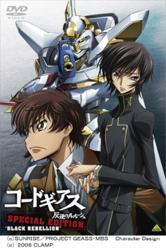 Код Гиас: Восставший Лелуш OVA-1 / Code Geass Hangyaku no Lelouch Special Edition: Black Rebellion