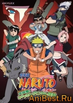Наруто фильм третий / Naruto the Movie 3: Guardians of the Crescent Moon Kingdom