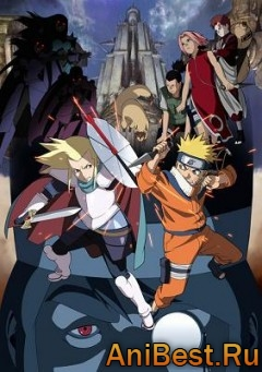 Наруто фильм второй / Naruto the Movie 2: The Great Clash! The Phantom Ruins in the Depths of the Earth