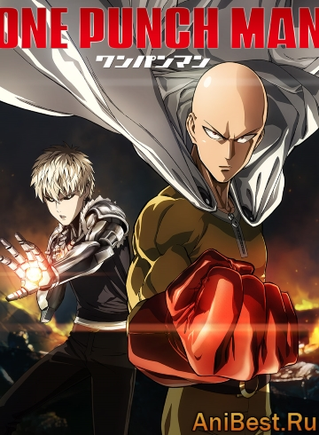 Ванпанчмен / One Punch Man / One-Punch Man
